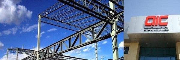 Arabian International Company for Steel Structure | AIC